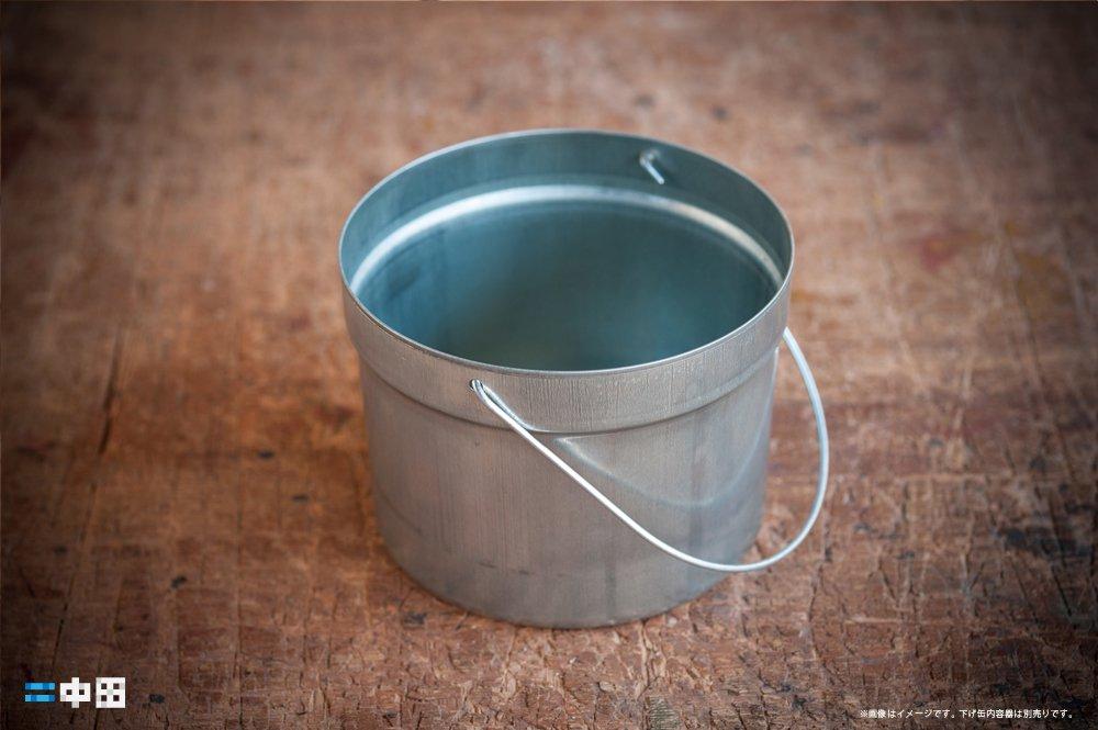 下げ缶(段付きプレス缶)|1個|サンマルシェストア