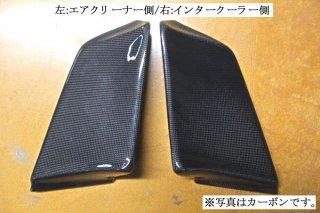 S660  サイドベンチレーター(エアクリーナー側)