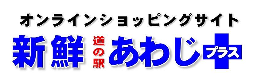 道の駅あわじオンラインショップ【公式】