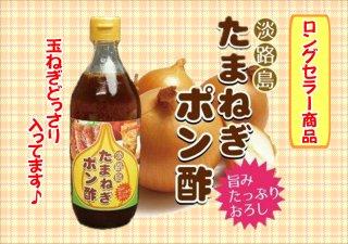淡路島たまねぎポン酢550g