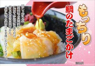 鯛のたまごかけご飯の素3食