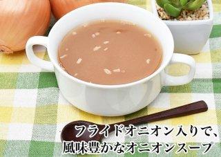 たまねぎスープコンソメ10食