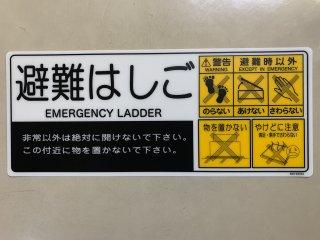 避難はしご用標識板