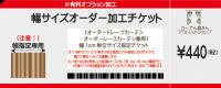 幅サイズオーダー加工チケット(オーダーカーテンのドレープカーテン・レースカーテン兼用)