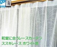レースカーテン 通販 和室に合うレースカーテン 和柄風 ススキレース ホワイト オーダーカーテン