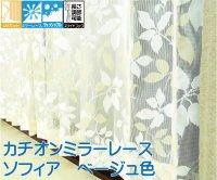 オーダーカーテン 通販 レースカーテン UVカット おしゃれなカチオンレースカーテン ソフィア ベージュ色 リーフ柄