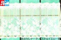 送料無料 オーダーカフェカーテン通販 「防炎カフェカーテン セレナーデ」小窓に最適 幅100cm×丈50cm 防炎加工 簡単取付 1枚入り 即日発送 日本製