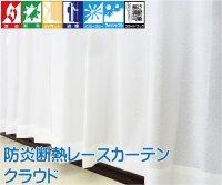 レースカーテン 通販 UVカット 防炎 断熱 夜透けない機能性レースカーテン クラウド