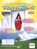 激安アウトレット玄関カーテン|EYEシャット玄関レースカーテン