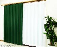 オーダーカーテン 通販 カーテン4枚セット 防炎遮光1級カーテンと防炎断熱レース ビストログリーン色