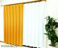 オーダーカーテン 通販 カーテン4枚セット 防炎遮光1級カーテンと防炎断熱レース キャロットオレンジ色