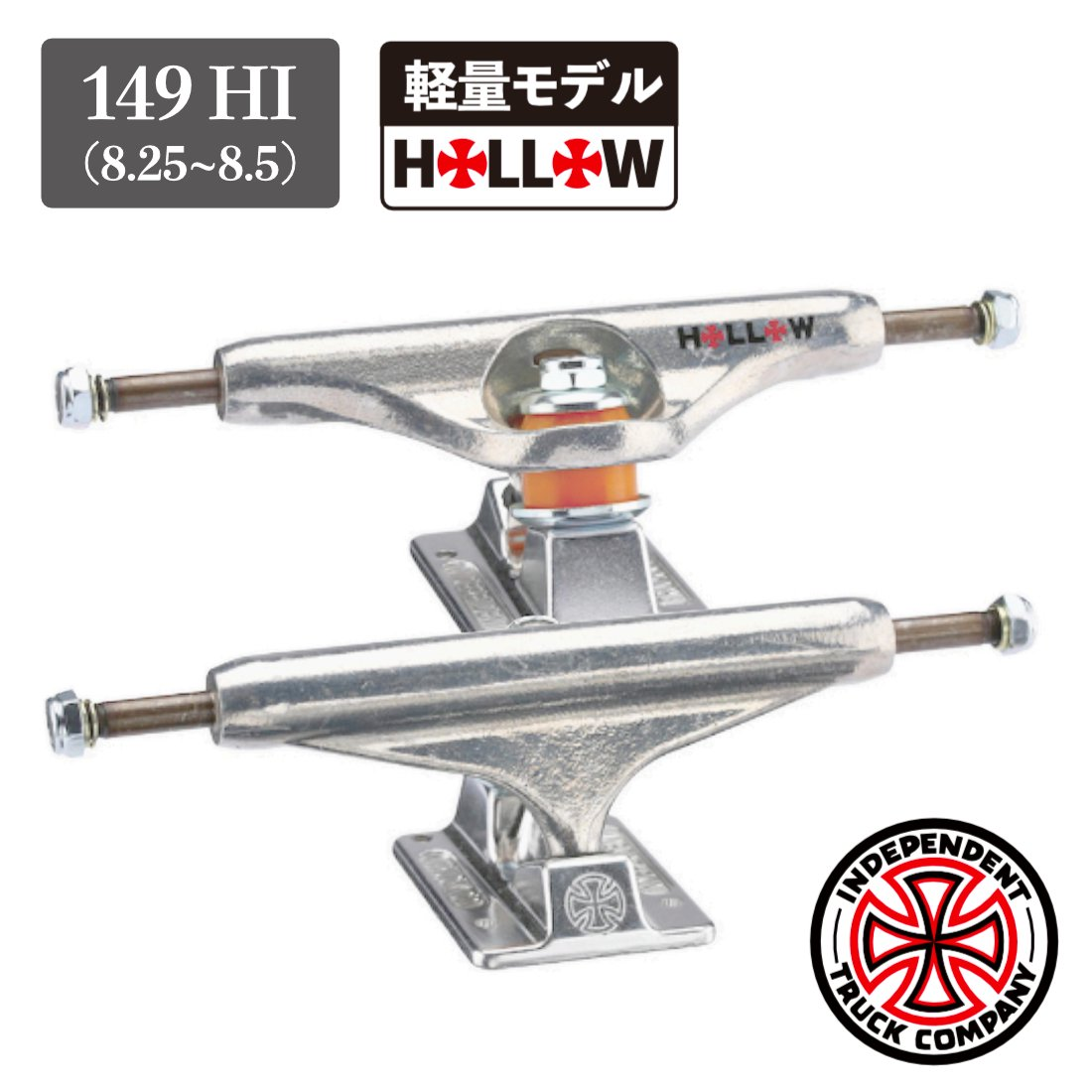 【INDEPENDENT】 Forged Hollow Standard -149
