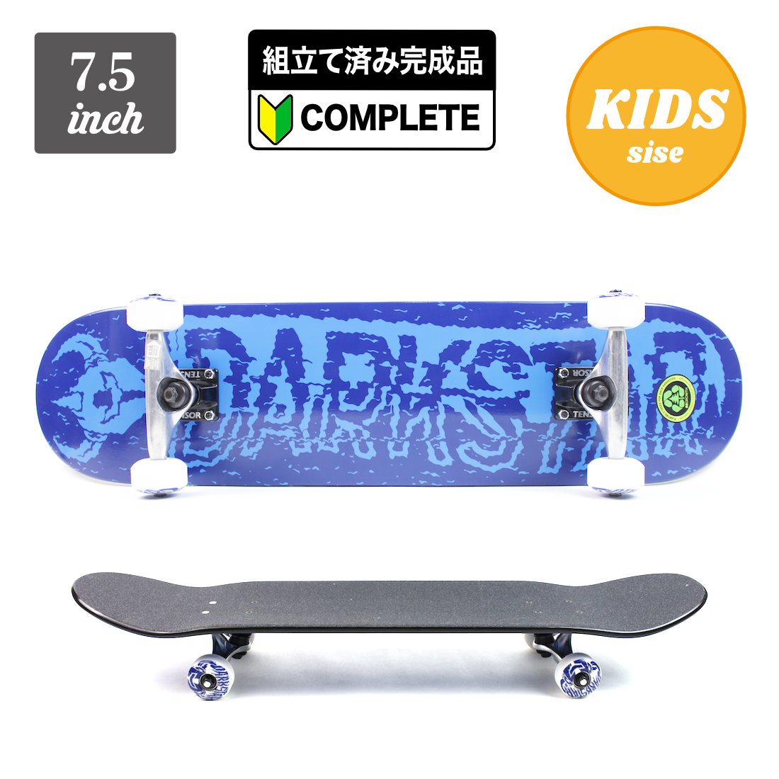 【7.5】Dark Star - Kids Complete Set
