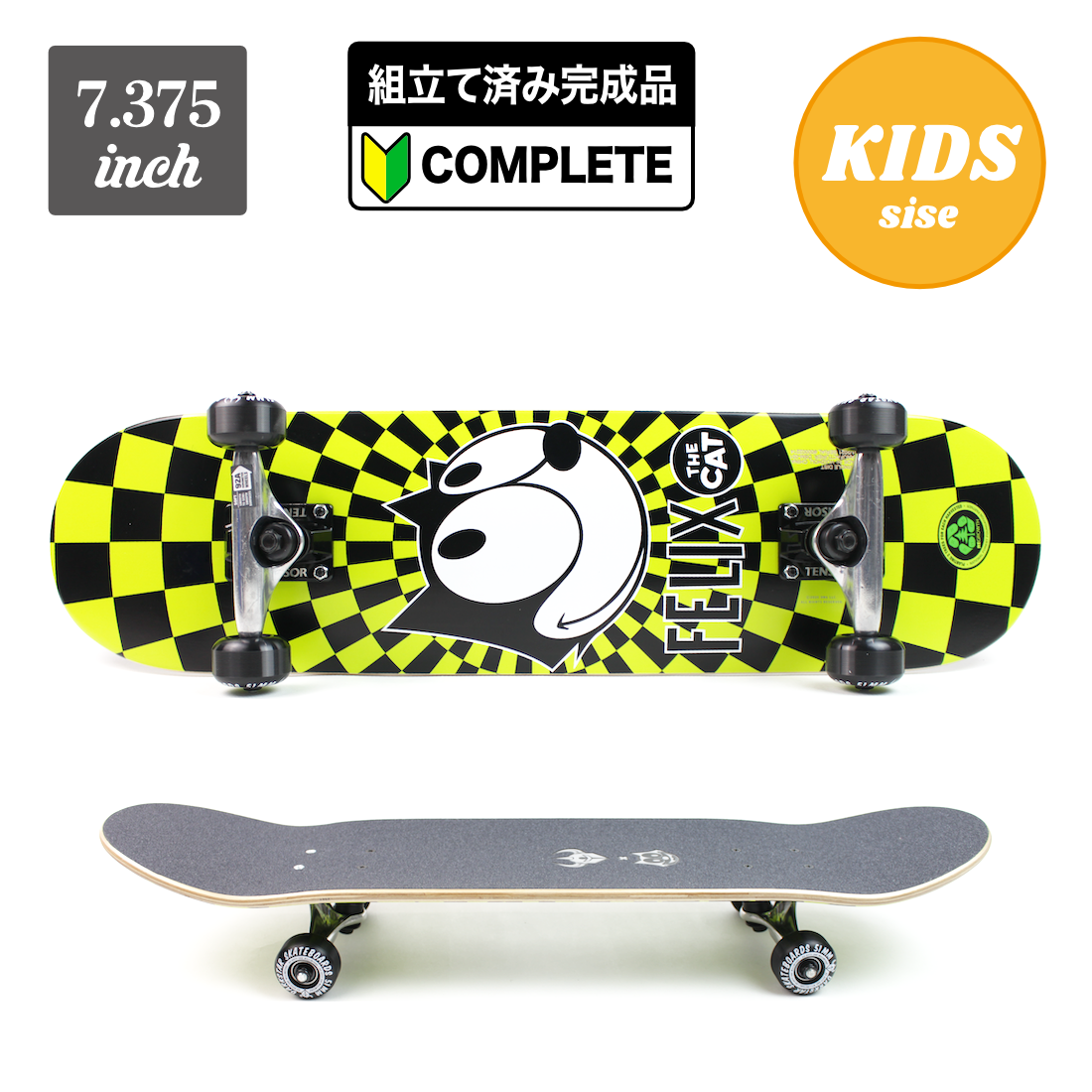 【7.375】Dark Star - Kids Complete Set