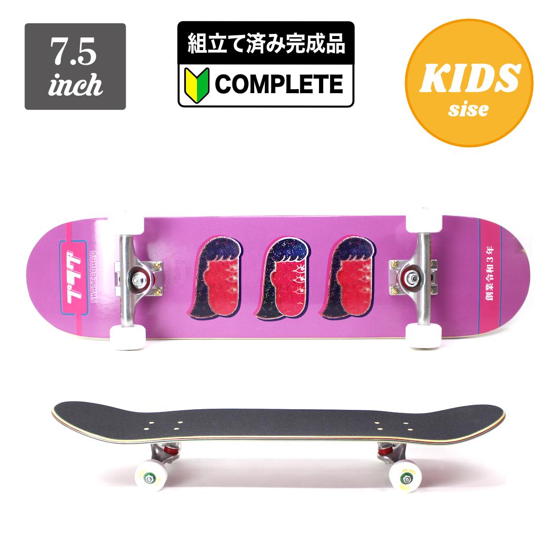 【7.5】Plug Skateboard - Complete Set