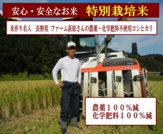 令和二年度産  長野県 ファーム荻原さんの農薬・化学肥料不使用りんご米コシヒカリ(農薬100%減・化学肥料100%減)1kg
