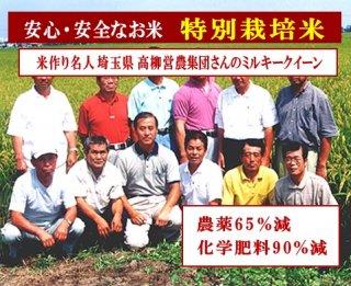 令和元年度産  高柳営農集団さんの 特別栽培米 埼玉ミルキークイーン(農薬65%減・化学肥料90%減)1kg