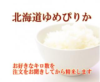 令和二年度産 北海道ゆめぴりか 1kg