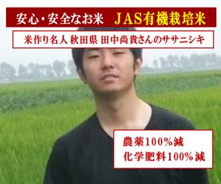 令和二年度産  JAS有機栽培米 秋田ササニシキ(農薬100%減・化学肥料100%減)1kg