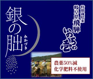 令和元年度産 まん丸屋さんの 特別栽培米 岐阜県飛騨 銀の朏 農薬50%減・化学肥料100%減)玄米1kg