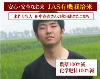令和二年度産  JAS有機栽培米 秋田あきたこまち(農薬100%減・化学肥料100%減)1kg