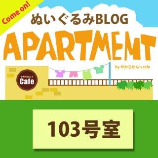 2019年度☆ぬいぐるみBLOG APARTMENT〜103号室〜お申込みページ 年間家賃