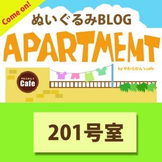 2019年度☆ぬいぐるみBLOG APARTMENT〜201号室〜お申込みページ 年間家賃+初期登録料