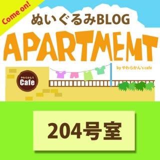 2019年度☆ぬいぐるみBLOG APARTMENT〜204号室〜お申込みページ 年間家賃