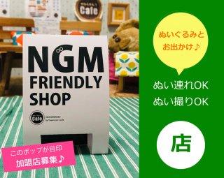 ショップオーナーの方向け:NGM(ぬいぐるみ)フレンドリー店加盟申し込み