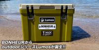 BONHEUR新シリーズ<br>Lumos 25.5Lクーラーボックス