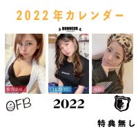 【完売】2021年BONHEURカレンダー先行予約販売!!