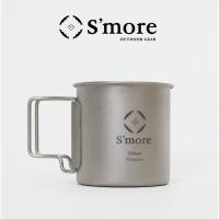【S'more /Titanium Mug 220m】 チタンマグ220ml/ シングルウォール