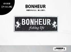 【BONHEUR】 ワッペン【ノリ付き】Black×white