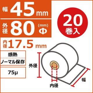 感熱ノーマル保存 45mm×80Φ×17.5mm 75μ 20巻入(5巻PP)