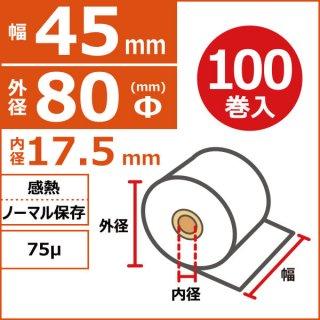 感熱ノーマル保存 45mm×80Φ×17.5mm 75μ 100巻入(20巻/箱×5)