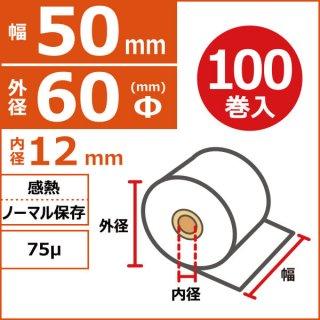 感熱ノーマル保存 50mm×60Φ×12mm 75μ 100巻入(5巻PP)