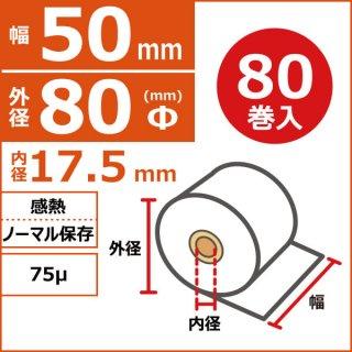 感熱ノーマル保存 50mm×80Φ×17.5mm 75μ 80巻入(20巻/箱×4)