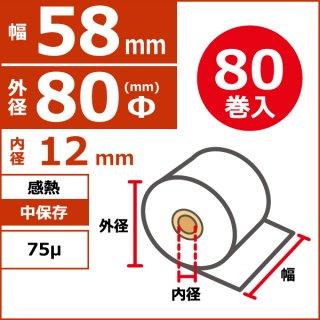 感熱中保存 58mm×80Φ×12mm 75μ 80巻入(5巻PP)