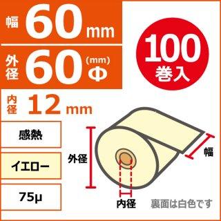 感熱ノーマル保存 60mm×60Φ×12mm 75μ イエロー 表巻 100巻入(5巻PP)