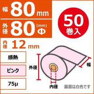 感熱ノーマル保存 80mm×80Φ×12mm 75μ ピンク 表巻 50巻入(1巻PP)