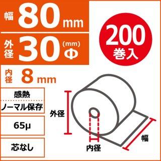 感熱ノーマル保存 80mm×30Φ×8mm 65μ 芯なし 200巻入(10巻/箱×20)