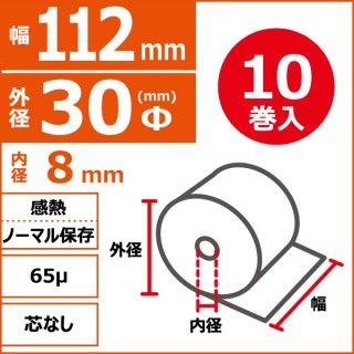 感熱ノーマル保存 112mm×30Φ×8mm 65μ 芯なし 10巻入(1巻PP)