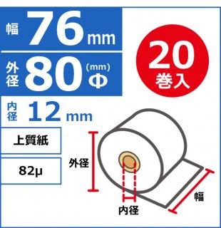 上質タイプ 76mm×80Φ×12mm 82μ 20巻入