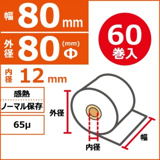感熱ノーマル保存 再来受付機用 80mm×80Φ(80m)×12mm 表巻 65μ 60巻入(3巻PP)
