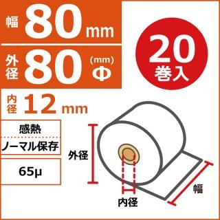 感熱ノーマル保存 再来受付機用 80mm×80Φ(80m)×12mm 表巻 65μ 20巻入(1巻PP)