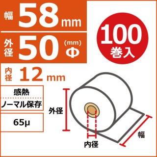 感熱ノーマル保存 検査機器・測定機器用 58mm×50Φ×12mm 表巻 65μ 100巻入(20巻/箱×5)