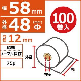 感熱ノーマル保存 検査機器・測定機器用 58mm×48Φ×12mm 表巻 75μ 100巻入(5巻PP)