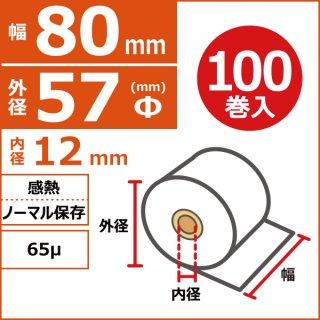 感熱ノーマル保存 検査機器・測定機器用 80mm×57Φ×12mm 表巻 65μ 100巻入(1巻PP)
