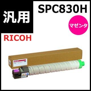 【汎用トナー】RICOH IPSIO SPトナー C830H マゼンタ