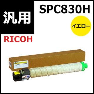 【汎用トナー】RICOH IPSIO SPトナー C830H イエロー